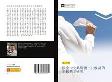 Bookcover of 国企中公共资源出让收益的全民共享研究