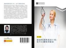 Bookcover of 健康照護與基因干預: 從丹尼爾斯到儒家