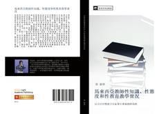 Bookcover of 馬來西亞教師性知識、性態度和性教育教學實況