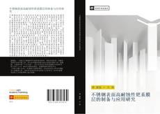 Portada del libro de 不锈钢表面高耐蚀性钯系膜层的制备与应用研究