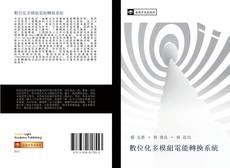 Bookcover of 數位化多模組電能轉換系統