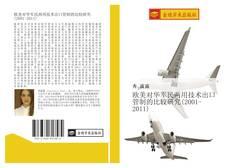 Bookcover of 欧美对华军民两用技术出口管制的比较研究(2001-2011)