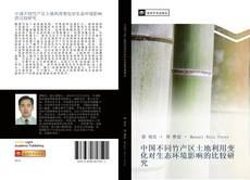 Capa do livro de 中国不同竹产区土地利用变化对生态环境影响的比较研究