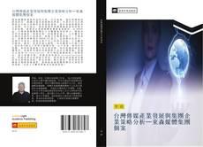 Обложка 台灣傳媒產業發展與集團企業策略分析─東森媒體集團個案