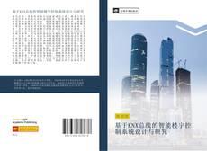 Bookcover of 基于KNX总线的智能楼宇控制系统设计与研究