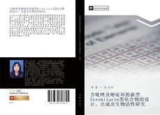 Bookcover of 含吡唑及嘧啶环的新型Strobilurin类化合物的设计、合成及生物活性研究
