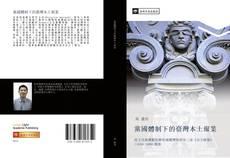 Capa do livro de 黨國體制下的臺灣本土報業