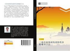 Bookcover of 三相直流無刷馬達特性參數鑑別方法