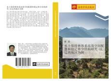 Bookcover of 水土保持林体系高效空间配置和稳定林分结构研究-以辽西地区为例