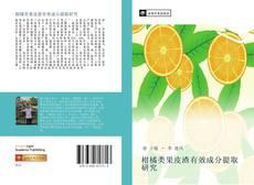 Bookcover of 柑橘类果皮渣有效成分提取研究
