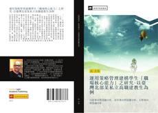 Portada del libro de 運用策略管理建構學生「職場核心能力」之研究-以臺灣北部某私立高職建教生為例