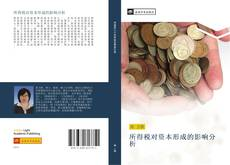 Bookcover of 所得税对资本形成的影响分析