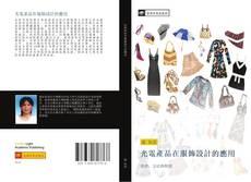 Обложка 光電產品在服飾設計的應用