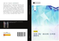 Bookcover of 美国《统一商法典》法理思想研究