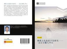 Bookcover of 佛教文化旅游开发研究-走近安徽九华山