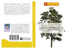 Couverture de 植物功能-结构模型原理与应用——以樟子松为例