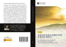 Bookcover of 花蓮地區初級產業轉型休閒產業的區域研究