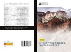 Bookcover of GIS在矿产资源规划环境影响评价中的应用研究