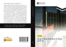 Bookcover of 发展中国家经济增长中的政府作用