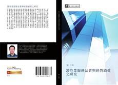 Обложка 證券業服務品質與經營績效之研究