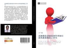 Capa do livro de 我國職業訓練規劃管理師任務與應備職能之研究