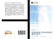 因特网环境下的高速数据传输技术研究的封面