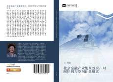Copertina di 北京金融产业集聚效应:时间序列与空间计量研究