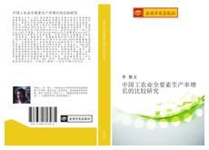 Bookcover of 中国工农业全要素生产率增长的比较研究