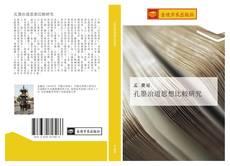 Capa do livro de 孔墨治道思想比較研究