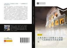 Capa do livro de 古典共和主义的继承与背离——马基雅维里共和思想研究