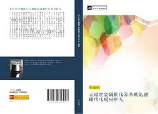 Bookcover of 无过渡金属催化芳基碳氢键硼代化反应研究