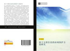 Bookcover of 基于互联信息的站域保护方案研究