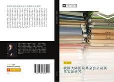 Bookcover of 我国大陆医院基金会公益属性实证研究