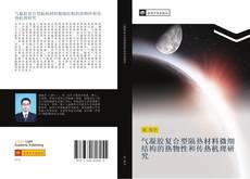 Bookcover of 气凝胶复合型隔热材料微细结构的热物性和传热机理研究