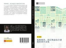 Bookcover of 低焓地热、浅层地温综合建筑供热冷系统