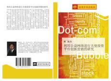 Bookcover of 利用公益网络进行天使投资平台创新营销的研究