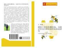 Bookcover of 蜂胶王浆软胶囊制备、功能评价及全程质量控制体系研究