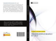 Bookcover of 智能调度的网络控制系统分析与设计