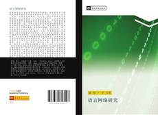 Bookcover of 语言网络研究