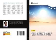 Bookcover of 功能性纳米粒子的制备及其与蛋白质的相互作用研究