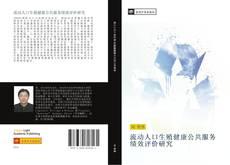 Buchcover von 流动人口生殖健康公共服务绩效评价研究