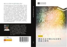 Bookcover of 都市火災空間分布及發生因素之研究