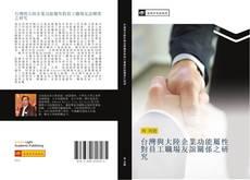 Borítókép a  台灣與大陸企業功能屬性對員工職場友誼關係之研究 - hoz