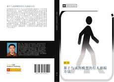 Обложка 基于与或图模型的行人跟踪方法
