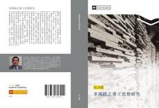 Buchcover von 辜鴻銘之尊王思想研究