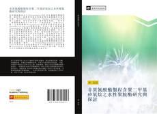 Bookcover of 非異氰酸酯製程含聚二甲基矽氧烷之水性聚胺酯研究與探討