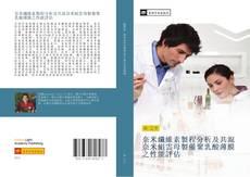 奈米纖維素製程分析及共混奈米絹雲母製備聚乳酸薄膜之性能評估的封面
