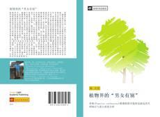 """Bookcover of 植物界的""""男女有别"""""""