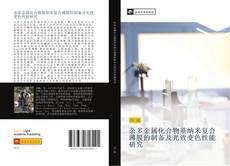 Capa do livro de 杂多金属化合物基纳米复合薄膜的制备及光致变色性能研究
