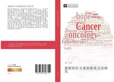 Bookcover of 放射治疗方案的优化方法研究